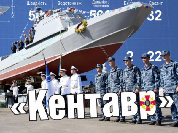 У Чорному морі на озброєнні Військово-морських Сил ЗСУ 14 вересня з'явився десантно-штурмовий катер «Кентавр-ЛК»