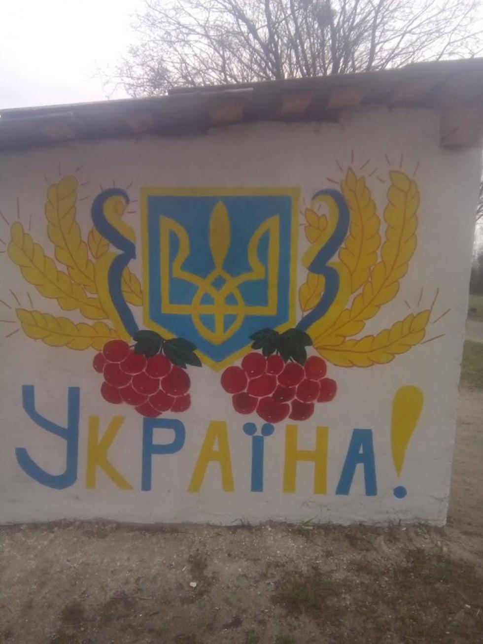 Стіни прикрасили національними символами