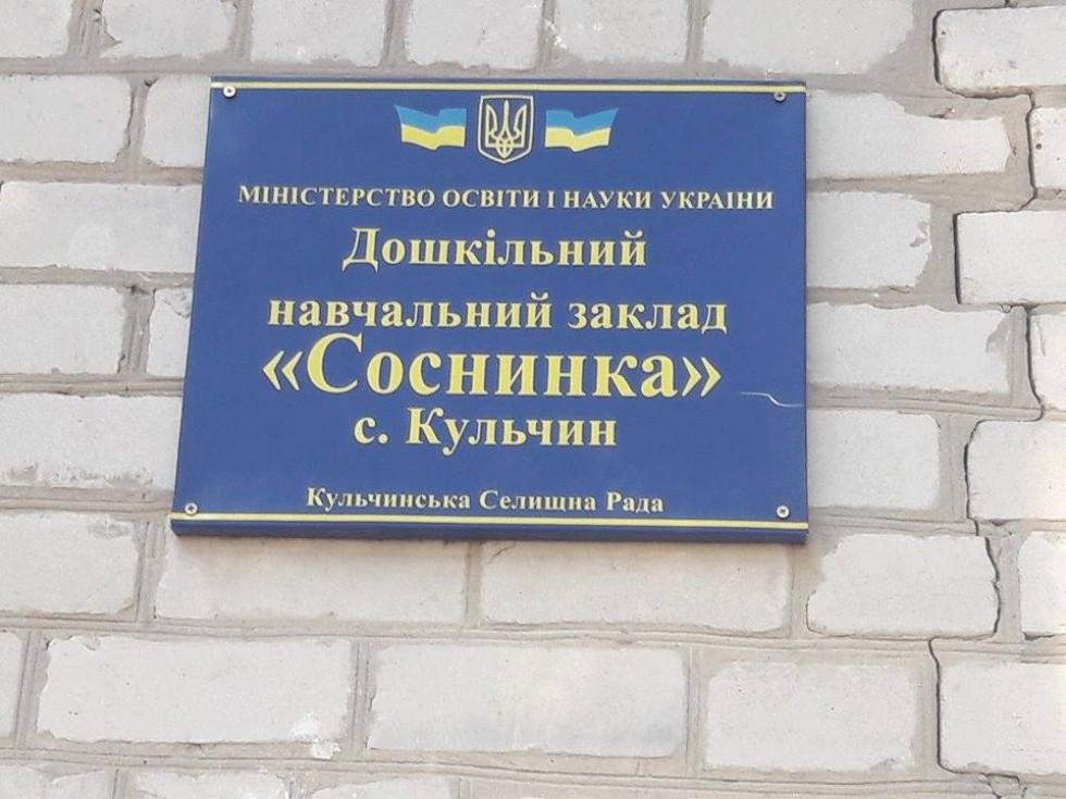 Дошкільний навчальний заклад у Кульчині