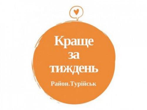 Дайджест тижня: ТОП-5 найцікавіших новин Район.Турійськ