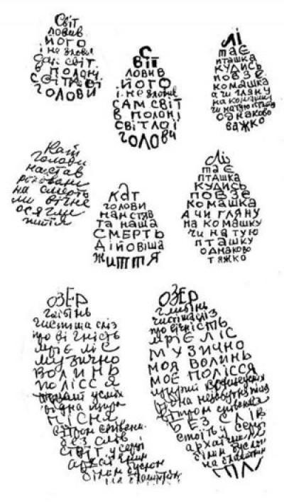Вірші-«писанки» поєднують лаконізм, концентрацію глибокого сенсу та візуальне оформлення