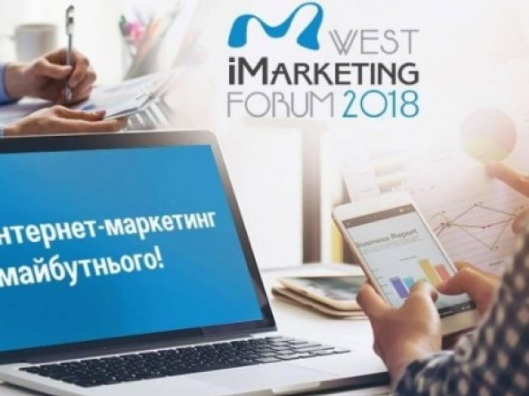WEST iMARKETING FORUM 2018