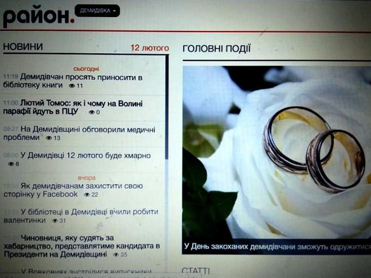 Район.Демидівка: на Рівненщині запустили четвертий сайт мережі Район.in.ua