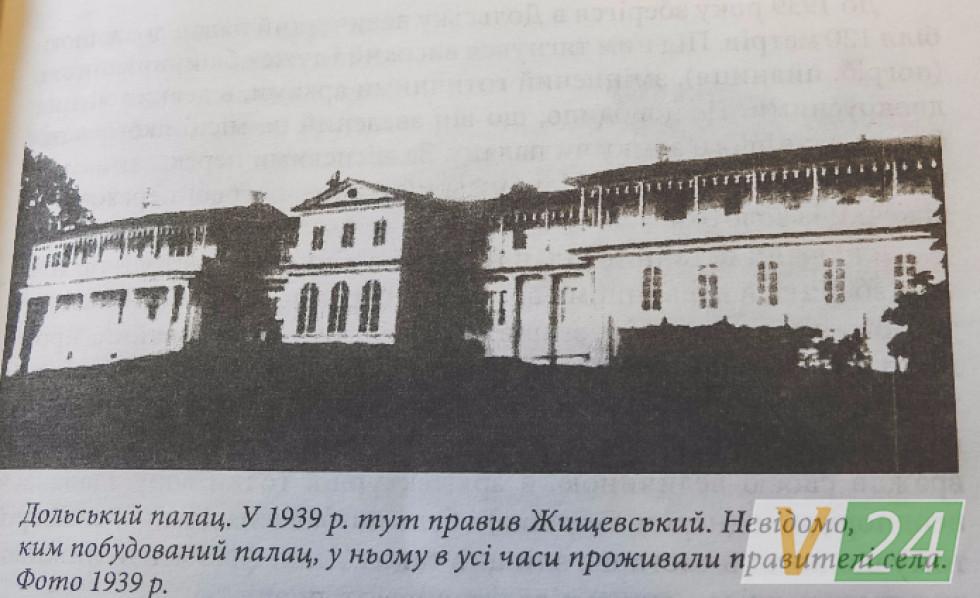 Так колись виглядав палац у селі Дольськ