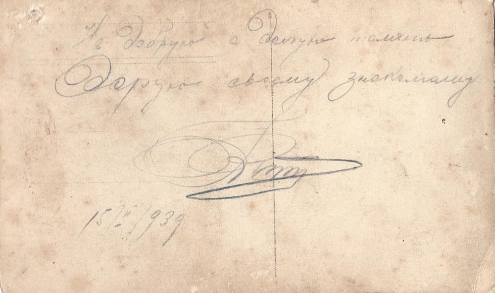 На звороті дедикація-посвята знайомому й дата – 15 лютого 1939 року