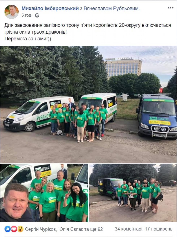 Півтора десятка волонтерів, серед яких, до речі, і колишній головний міліціонер Луцька, три брендовані авто. Судячи з дописів в соцмережах, волонтерили щонайменше два тижні