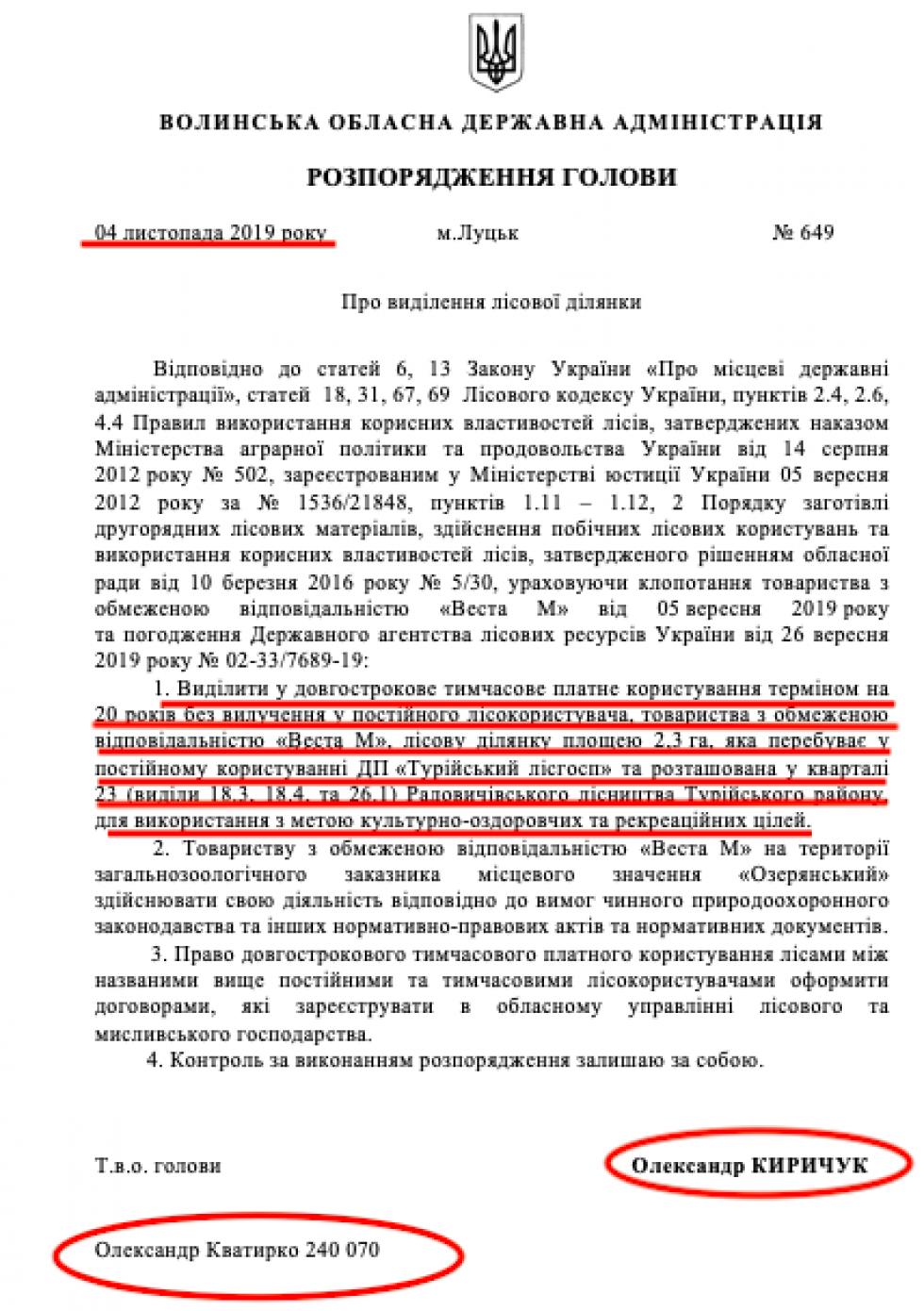 Текст розпорядження про виділення лісоділянки ТОВ «Веста М» опубліковано на сайті Волинської ОДА